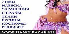 Танцевальный базар